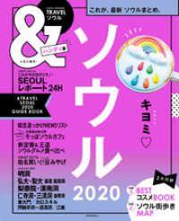 &TRAVEL ソウル 2020 Kinoppy電子書籍ランキング