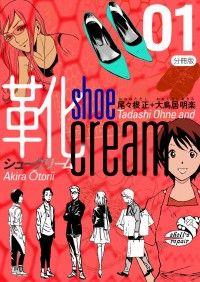 靴cream 分冊版 1/尾々根正,大鳥居明楽 Kinoppy無料コミック電子書籍