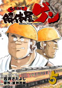 解体屋ゲン 5巻/石井さだよし,星野茂樹 Kinoppy無料コミック電子書籍