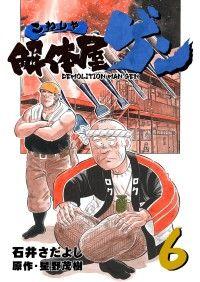 解体屋ゲン 6巻/石井さだよし,星野茂樹 Kinoppy無料コミック電子書籍