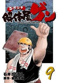 解体屋ゲン 9巻/石井さだよし,星野茂樹 Kinoppy無料コミック電子書籍