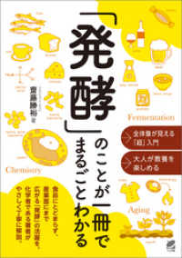 「発酵」のことが一冊でまるごとわかる Kinoppy電子書籍ランキング