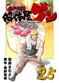 解体屋ゲン 25巻/石井さだよし,星野茂樹 Kinoppy無料コミック電子書籍
