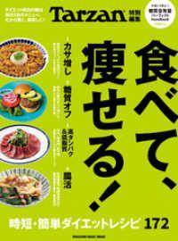 Tarzan特別編集 食べて、痩せる! Kinoppy電子書籍ランキング