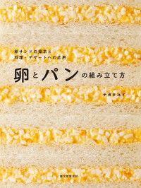 卵とパンの組み立て方 ― 卵サンドの探求と料理・デザートへの応用 Kinoppy電子書籍ランキング
