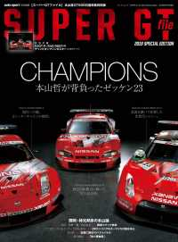 AUTOSPORT特別編集 SUPER GT FILE 2019 Special Edition Kinoppy電子書籍ランキング