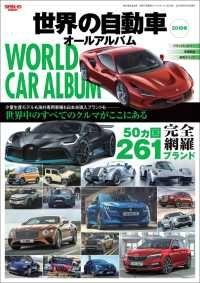 自動車誌MOOK 世界の自動車オールアルバム 2019年 Kinoppy電子書籍ランキング