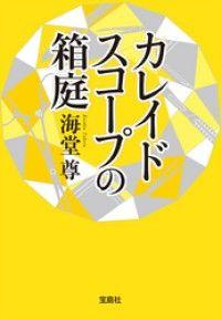 カレイドスコープの箱庭【電子特典付き】 Kinoppy電子書籍ランキング