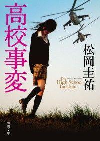 高校事変 Kinoppy電子書籍ランキング