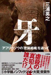 牙 ~アフリカゾウの「密猟組織」を追って~ Kinoppy電子書籍ランキング