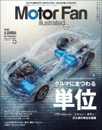 Motor Fan illustrated Vol.152 Kinoppy電子書籍ランキング