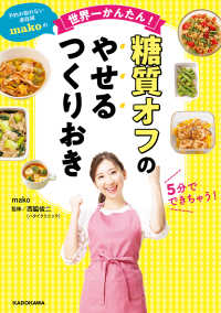予約の取れない家政婦makoの世界一かんたん! 糖質オフのやせるつくりおき Kinoppy電子書籍ランキング
