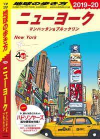 地球の歩き方 B06 ― ニューヨーク マンハッタン&ブルックリン 2019-2020 Kinoppy電子書籍ランキング