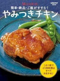 簡単・絶品・ご飯がすすむ! Mizukiのやみつきチキン/ Kinoppy電子書籍