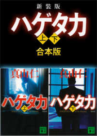 新装版 ハゲタカ 上下合本版/ Kinoppy電子書籍