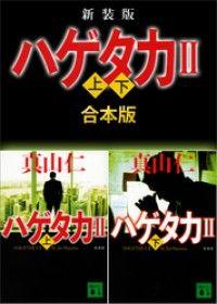 新装版 ハゲタカ2 上下合本版/ Kinoppy電子書籍