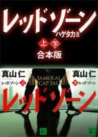 ハゲタカ3 レッドゾーン 上下合本版/ Kinoppy電子書籍