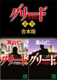 ハゲタカ4 グリード 上下合本版/ Kinoppy電子書籍