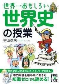 世界一おもしろい 世界史の授業 Kinoppy電子書籍ランキング