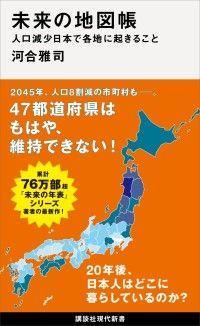 未来の地図帳 人口減少日本で各地に起きること Kinoppy電子書籍ランキング