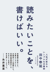 読みたいことを、書けばいい。 Kinoppy電子書籍ランキング