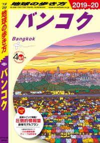 地球の歩き方 D18 バンコク 2019-2020 Kinoppy電子書籍ランキング