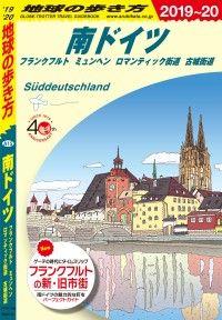 地球の歩き方 A15 南ドイツ フランクフルト ミュンヘン ― ロマンティック街道 古城街道 2019-2020 Kinoppy電子書籍ランキング