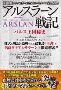 『アルスラーン戦記』パルス王国秘史 Kinoppy電子書籍ランキング