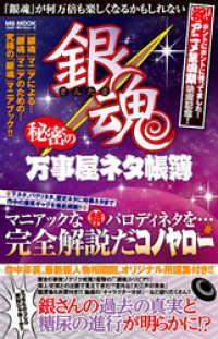 銀魂 秘密の万事屋ネタ帳簿 Kinoppy電子書籍ランキング