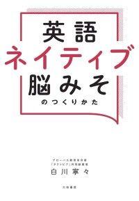 英語ネイティブ脳みそのつくりかた Kinoppy電子書籍ランキング