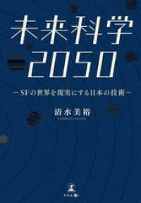 未来科学2050 -SFの世界を現実にする日本の技術- Kinoppy電子書籍ランキング