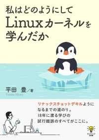 私はどのようにしてLinuxカーネルを学んだか Kinoppy電子書籍ランキング