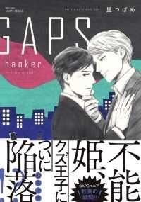 GAPS hanker 【電子限定おまけマンガ4P付】 Kinoppy電子書籍ランキング