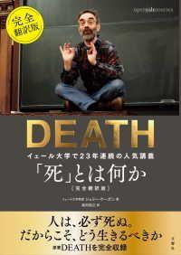 「死」とは何か イェール大学で23年連続の人気講義 完全翻訳版 Kinoppy電子書籍ランキング