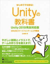 Unityの教科書 Unity 2019完全対応版 2D&3Dスマートフォンゲー ― ム入門講座 Kinoppy電子書籍ランキング