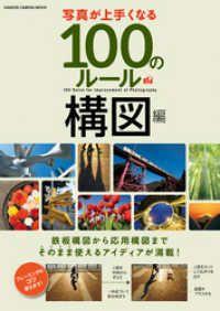 写真が上手くなる100のルール 構図編 Kinoppy電子書籍ランキング