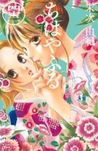 ちはやふる(42)/Kinoppy人気電子書籍