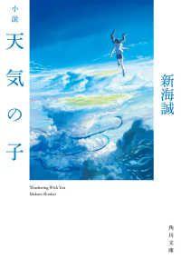 小説 天気の子 Kinoppy電子書籍ランキング