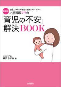 新装版 小児科医ママの「育児の不安」解決BOOK Kinoppy電子書籍ランキング
