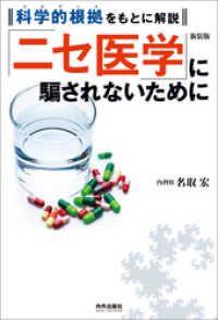 新装版「ニセ医学」に騙されないために Kinoppy電子書籍ランキング