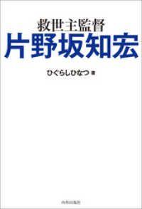 救世主監督 片野坂知宏 Kinoppy電子書籍ランキング