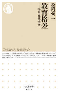教育格差 ──階層・地域・学歴 Kinoppy電子書籍ランキング