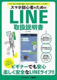 スマホ初心者のためのLINE取扱説明書 Kinoppy電子書籍ランキング