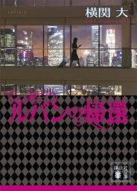 ルパンの帰還/ Kinoppy電子書籍