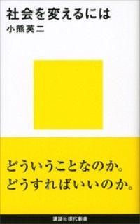 社会を変えるには Kinoppy電子書籍ランキング