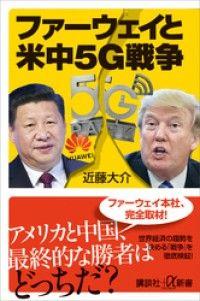 ファーウェイと米中5G戦争 Kinoppy電子書籍ランキング