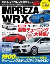 ハイパーレブ Vol.236 スバル・インプレッサ/WRX No.15 Kinoppy電子書籍ランキング