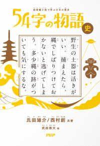 超短編小説で学ぶ日本の歴史 54字の物語 史/ Kinoppy電子書籍