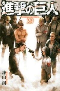 進撃の巨人(29)/Kinoppy人気電子書籍