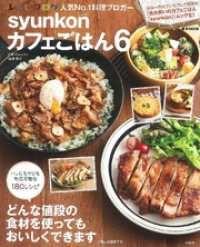 syunkonカフェごはん6 Kinoppy電子書籍ランキング